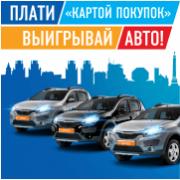 Рассчитывайтесь в «Корона Техно» «Картой покупок» и получите шанс выиграть автомобиль!