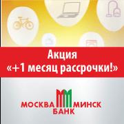 + 1 месяц рассрочки: акция от «Корона Техно» и «Банка Москва-Минск»