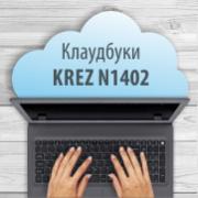 Доступный каждому клаудбук KREZ N1402 уже в «Корона Техно»!