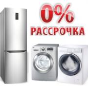 Холодильники и стиральные машины  в РАССРОЧКУ БЕЗ ПЕРЕПЛАТ!