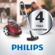 4 года гарантии на пылесосы Philips!