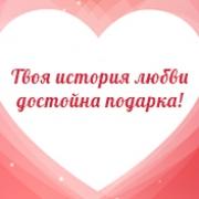 Ко Дню Святого Валентина «Модный Молл» дарит подарки!