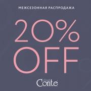 Межсезонная распродажа в Conte: -20% на определенные модели