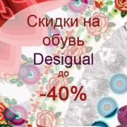 Скидки на обувь Desigual до 40%