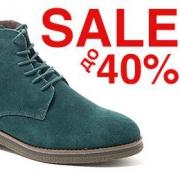 Праздничные скидки от 30 до 40% на ВСЮ немецкую обувь. Цены от 99 рублей на кожаную обувь!