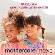 В mothercare и next двойные бонусные баллы!