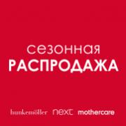 Распродажа в mothercare, next и Hunkemoller!