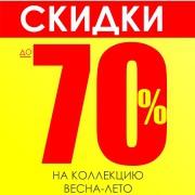 В магазине Rieker скидки до 70%