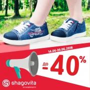 Не упусти выгодное предложение от магазина Shagovita!