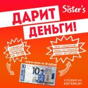 Sisters дарит деньги! Купон 10 рублей на следующую покупку!