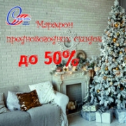 МАРАФОН предновогодних акций