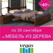С 1 по 30 сентября в Vegas вас ждут скидки на мебель из натурального дерева до -40%