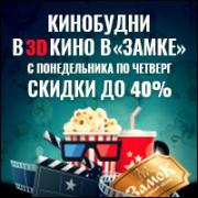 Кинобудни в 3D-кино «В Замке»!