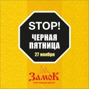 ЧЕРНАЯ ПЯТНИЦА В ТЦ ЗАМОК