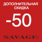 Акции в магазинах SAVAGE и на сайте afashion.by!