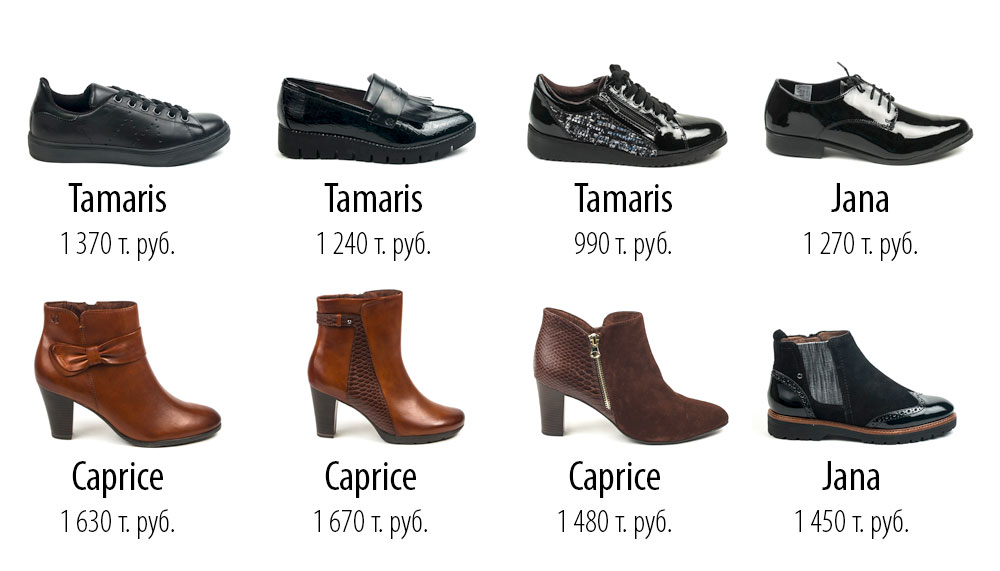 4097f307 Обувь от популярного немецкого бренда Caprice – это комбинация стиля и  комфорта. Новая осенне-зимняя коллекция буквально наполнена идеями удобства  и ...