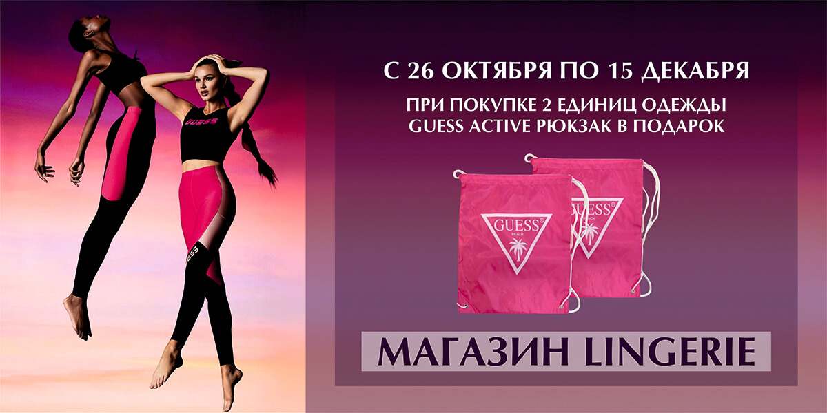 GUESS Active дарит подарки